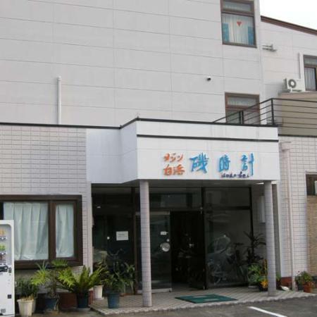 Meson Shirahama Isodokei