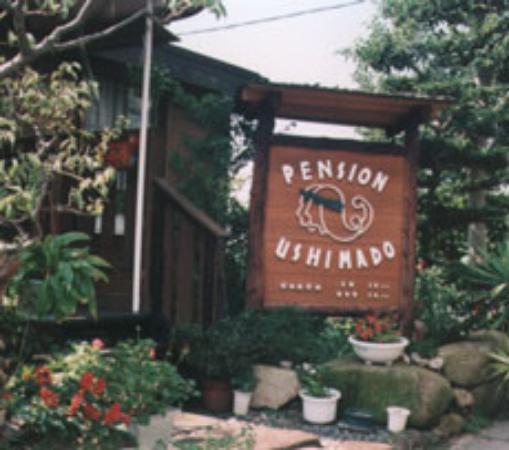 Pension Ushimado: 外観写真