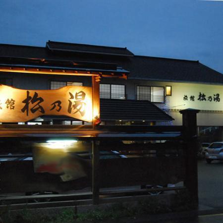 Ryokan Matsunoyu