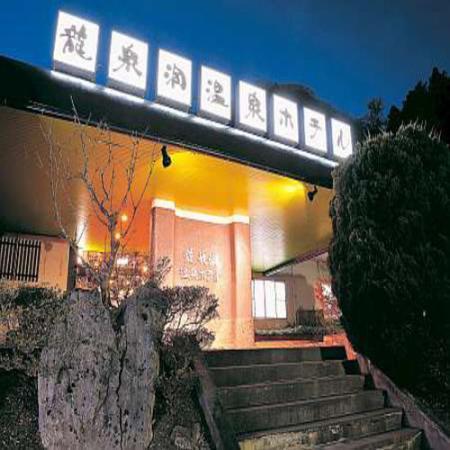 Ryusendo Onsen Hotel : 外観写真
