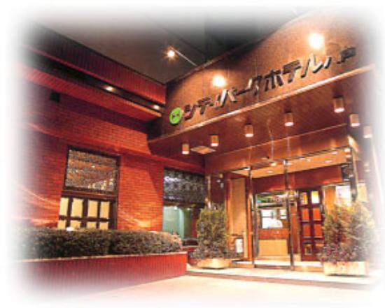 City Park Hotel Hachinohe: 外観写真
