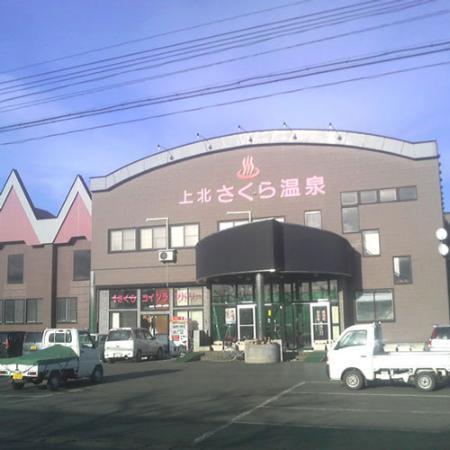 Kamikita Sakura Onsen