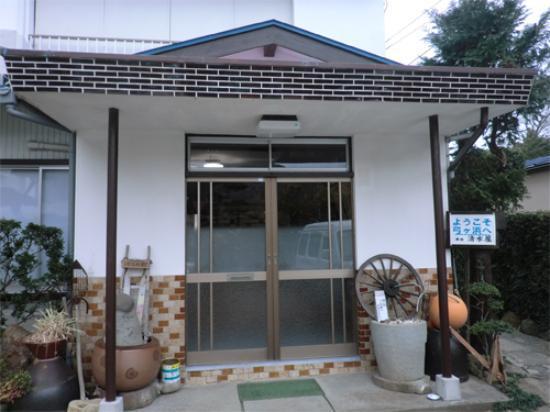 Shimizuya: 外観写真