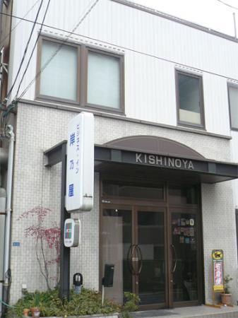 Business Inn Kishinoya