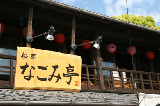 Kure Japan  city photos : Nagomitei Kure, Japan : See Reviews and Traveller Photos ...