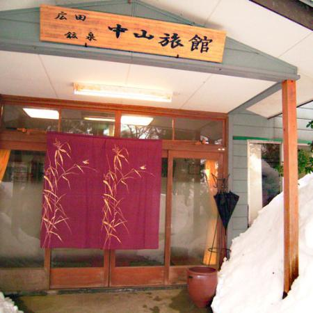 Nakayamakan