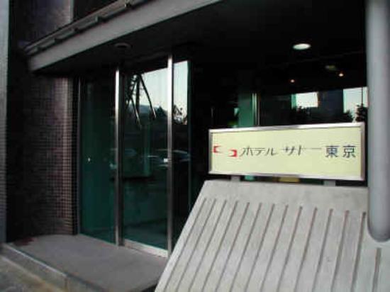 Hotel Satoh Tokyo: 外観写真