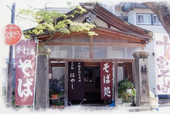 Hayashi Ryokan: 外観写真