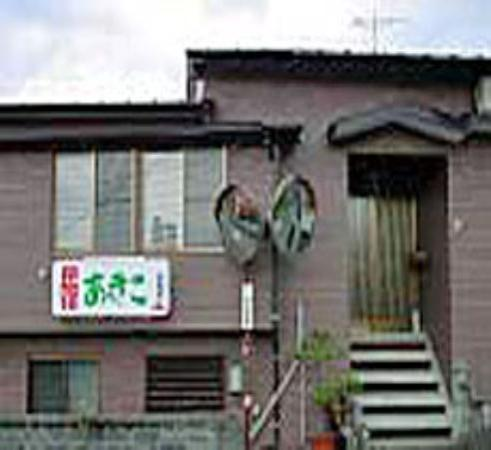Minshuku Akiko