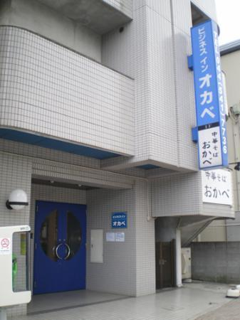 Business Inn Okabe