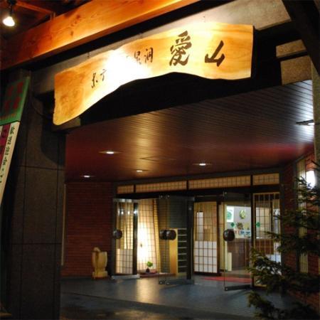 Hotel Ryusendo Aizan