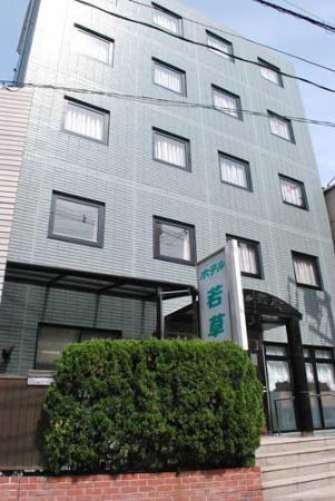 Hotel Wakakusa : 外観写真