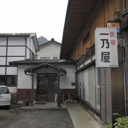 Minshuku Ichinoya