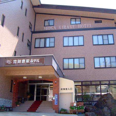 Shiga Kiraku Hotel