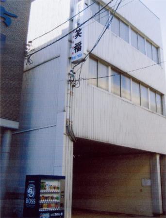 Business Ryokan Shofuku