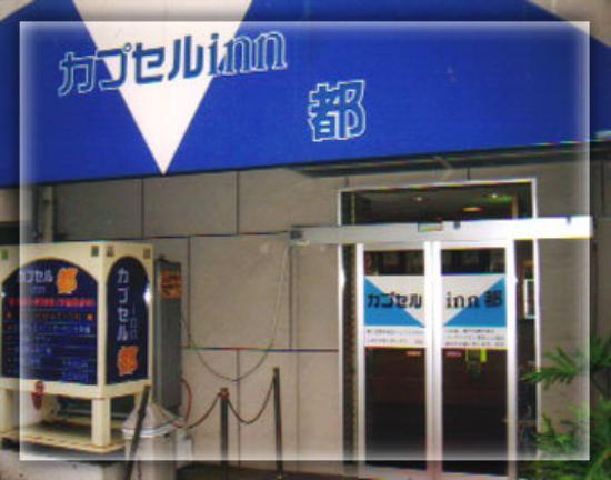 Capsule Inn Miyako : 外観写真