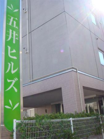 Photo of Business Hotel Goi Hills Ichihara