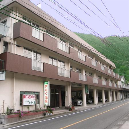 Kiraku Onsen: 外観写真