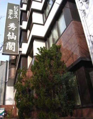 ‪Business Hotel Shusenkaku‬
