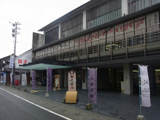 Dazaifukan: 太宰府館・全景