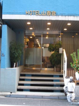 Business Hotel Yamayuri: 外観写真