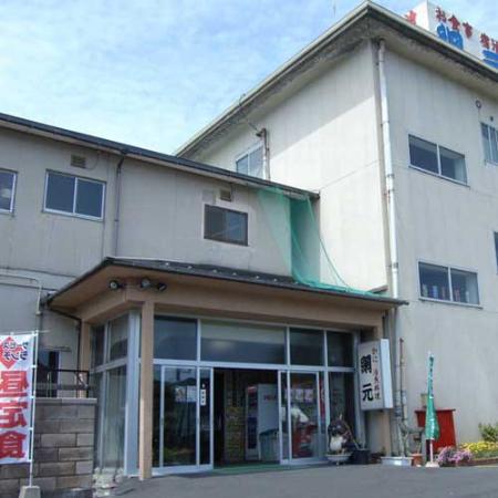 Amimoto