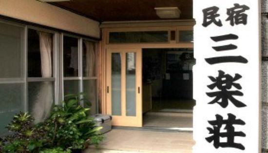 Minshuku Sanrakuso