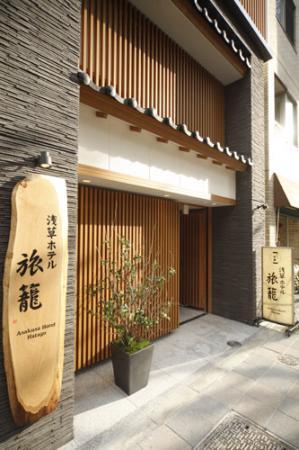 外観写真 Asakusa Hotel Hatago