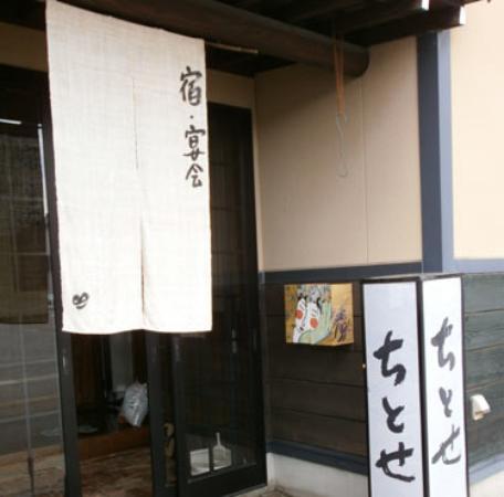 Chitose Ryokan