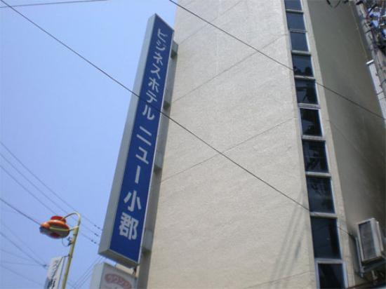 Hotel New Ogori: 外観写真