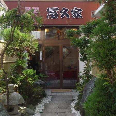 Fukuya : 外観写真