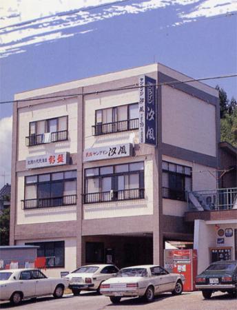 Minshuku Shiokaze