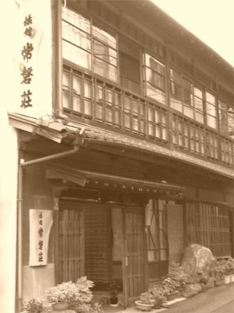 Photo of Tokiwaso Matsuyama