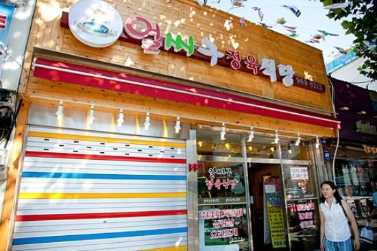 Benikea Hotel Flower : ホテルから徒歩5分ほどの焼肉店