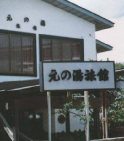 Motonoyu: 外観写真