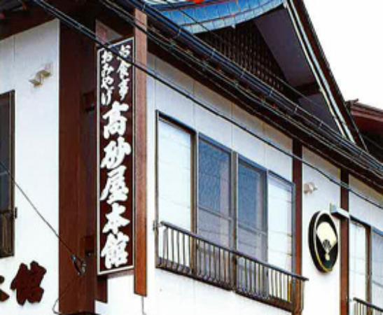 Takasaya Honkan