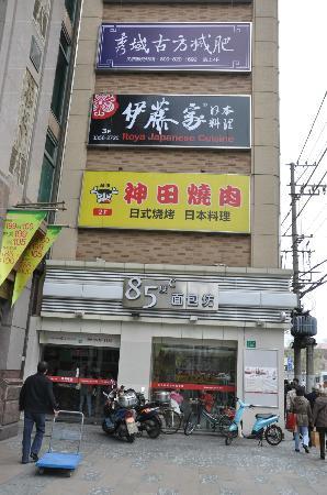 ShangHai 85Du C(ZhengTong Road)
