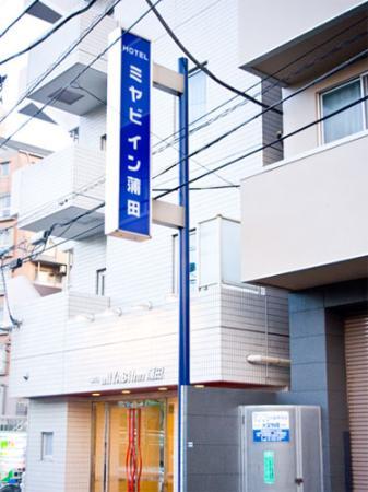 Miyabi Inn Kamata: 外観写真