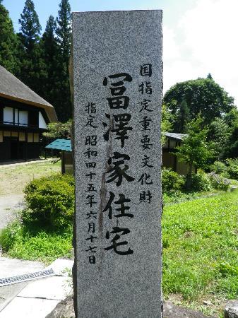 Tomizawa Family Residence : 建物入口