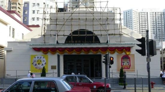 Yaumatei Theatre