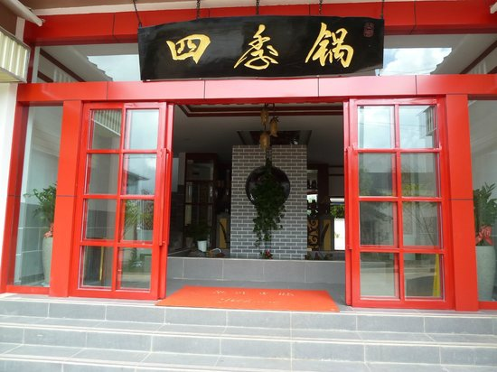 Sheng'andi Hotel:                   Nearby Mushroom specialty restaurant is exceptional!