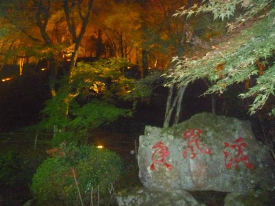 Korankei: 香嵐渓の石碑