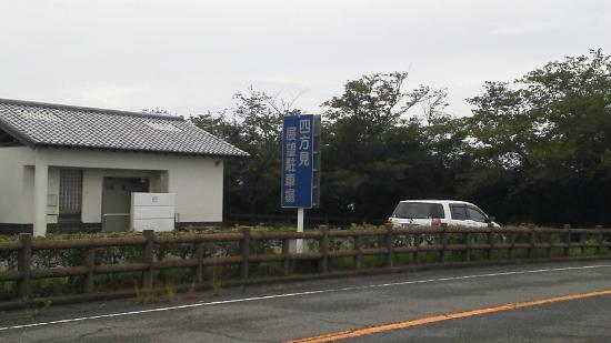 Yomomi Bridge Observatory: 駐車場とトイレ