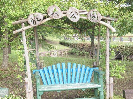 Higashiura-cho, Japan: 於大公園