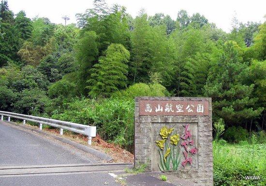 Takayama Kouku Park