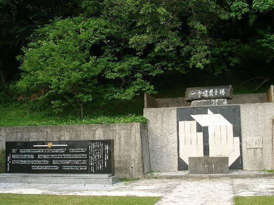 Icchu Kenji Monument