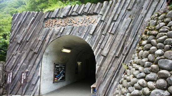 Kiyotsu Gorge: トンネル入り口