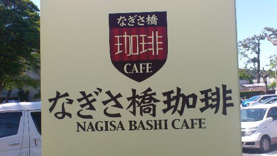 Zushi Beach: 近くのコーヒー屋さん