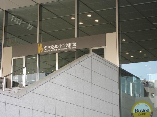 Nagoya/Boston Museum of Fine Arts: 名古屋ボストン美術館