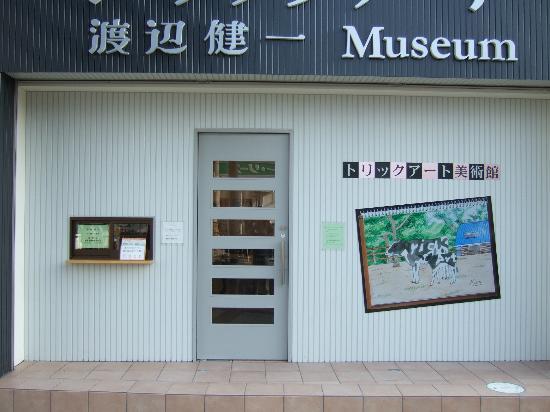 渡辺健一トリックアート美術館